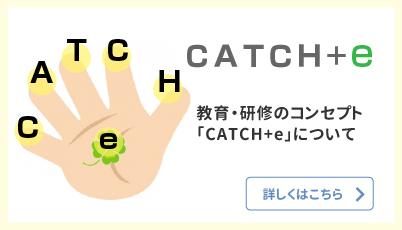 コンセプトはCATCH+e