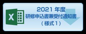 新様式研修申込書兼受付通知書(様式1)